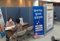 김천시, '찾아가는 일자리 상담센터' 운영