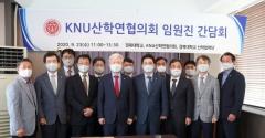 경북대, 'KNU산학연협의회 간담회' 개최