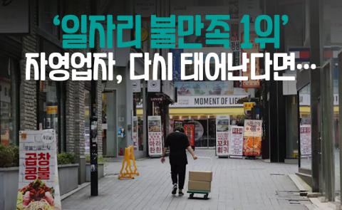 '일자리 불만족 1위' 자영업자, 다시 태어난다면···