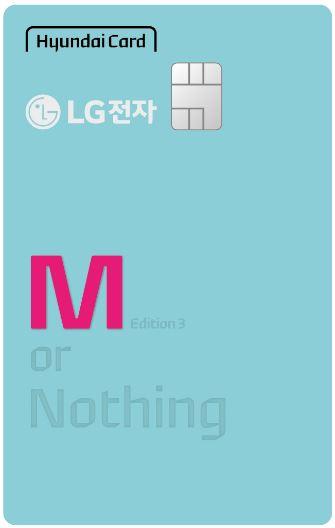 현대카드, LG전자 렌탈요금 할인 카드 출시
