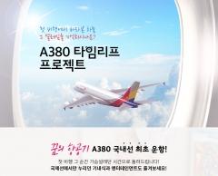아시아나항공, '하늘 위 호텔' A380 2시간 타보는 특별 상품 출시