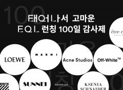 한섬, 온라인 편집숍 'EQL' 오픈 100일 감사제 진행