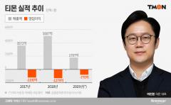'야근'에 '사유서' '매월 업무평가'… 티몬 이진원 지나친 성과주의에 임직원 퇴사러시