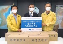 한국콜마, 코로나19 재확산에 손 소독제 2만 개 기부
