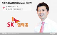 나녹스 120만주 스톡옵션 대박, 김일웅 SKT 홍콩법인 대표