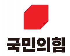 """국민의힘 새 로고 공개…""""다양한 관점 표현"""""""
