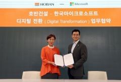 호반건설-韓마이크로소프트, 디지털 혁명 시대에 합 맞춘다