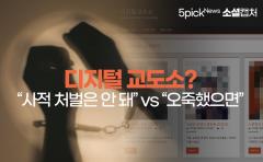 """디지털 교도소 운영자 이례적 신속검거에 """"n번방은 안 잡고…"""""""