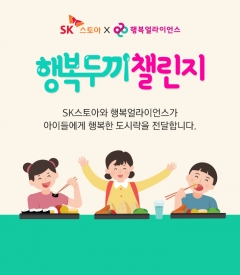 SK스토아, 소멸 예정 적립금으로 결식 아동 돕기 캠페인