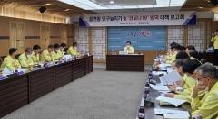 영천시, '인구늘리기·방역대책 보고회' 개최