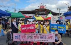 청도군, '저출산 극복 홍보캠페인' 열어