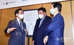 '바이오소부장 연대협력 협의체' 발대식