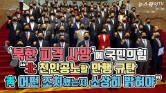 """[뉴스웨이TV]'북한 피격 사망'에 국민의힘 """"北 천인공노할 만행 규탄···靑, 어떤 조치했는지 소상히 밝혀야"""""""