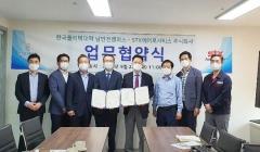 한국폴리텍대학 남인천캠퍼스-STX에어로서비스, 항공 MRO 산업 전문 인력 양성