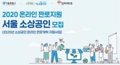 인터파크, 소상공인 온라인 시장 진출 돕는다