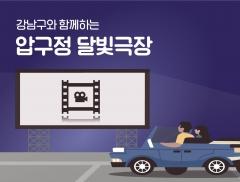 현대백화점, 압구정본점서 '자동차 극장' 운영