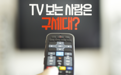 TV 보는 사람은 구세대?