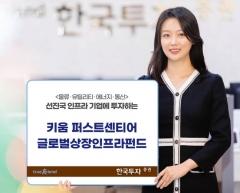 한국투자증권, 선진국 인프라 투자하는 '글로벌인프라펀드' 출시