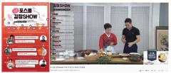 배추가격 폭등 속 한국농수산식품유통공사는 '라이브 김장쇼'