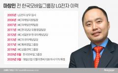 대림산업 선택한 LG전자 마창민…MC사업부 후임 인선 '고심'