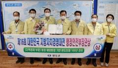 완도군, 대한민국 지방자치경영대전 2년 연속 수상
