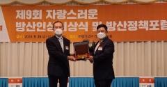 이성수 한화디펜스 대표, '자랑스러운 방산인상' 수상