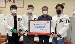 경일대 학생회, 온라인 중고장터 열어 수익금 기탁