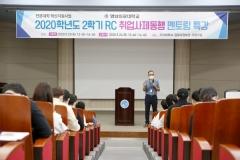영남이공대, '2020년 RC 취업사제동행 멘토링 특강' 성료