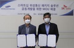 SK텔링크-삼성중공업, 스마트십 위성통신 패키지 솔루션 개발 '맞손'