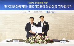 기업은행-한국언론재단, 동반성장 업무협약 체결