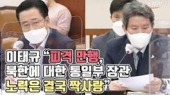"""이태규 """"피격 만행, 북한에 대한 통일부 장관 노력은 결국 짝사랑"""""""