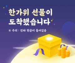 케이뱅크, '행운상자 선물' 서비스 시작