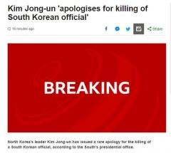 세계 언론 '김정은 사과' 긴급 보도