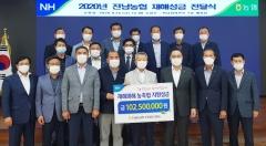 전남농협, '재해피해 농·축협 지원성금' 전달