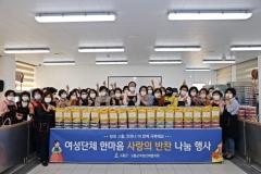 고흥군여성단체협의회, '사랑의 반찬 나눔 행사' 개최