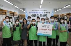 한국어촌어항공단, '아름다운하루' 나눔바자회 진행