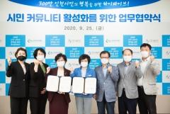 인천시설공단-인천복지재단, 300만 인천시민 커뮤니티 활성화 나서