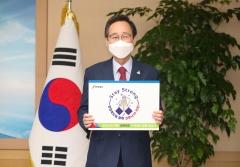 송하진 전북도지사, '스테이 스트롱' 캠페인 동참
