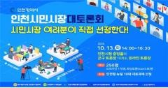 인천시, 내달 13일 인천 시민시장 대토론회…인천형 뉴딜 10대 대표과제 선정