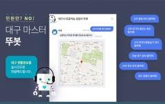 대구시, 인공지능 '뚜봇' 통해 연중 24시간 민원상담 지원