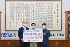조선대학교 직원노동조합, 코로나19 극복 학생장학금 전달