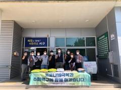 기아자동차 광주공장 '노동자의 힘'수해극복 쌀 후원