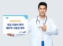 삼성화재, 독감 치료비 특약 3개월 배타적 사용권 획득