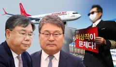 이스타항공, '셧다운 9개월' 새 주인 아직…생존 여부 불투명