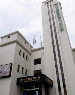 서울시의회, 전문위원실 수석 `코로나19` 확진 판정에 의원회관 잠정 폐쇄