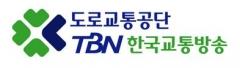 도로교통공단 TBN 한국교통방송, 추석 교통특별방송 진행