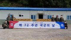 롯데제과, 국군의 날 맞아 국군 장병들에게 위문품 전달