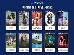토종 OTT '웨이브' 가입자 1000만 돌파, UI·UX 개편