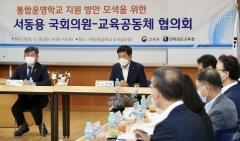 전남교육청, 초·중 통합운영학교 본격 추진