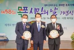 목포시, '제58회 목포 시민의 날' 기념식 개최